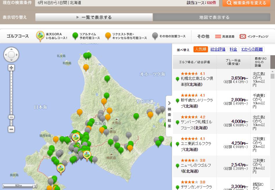 ゴルフ場検索 地図
